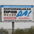 """""""Комсомольская правда"""" се рекламира с билборд"""