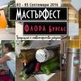 Много вкусотии на МастърФест в Бургас